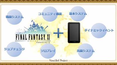 final_fantasy_xi_smartphone_2016-0002